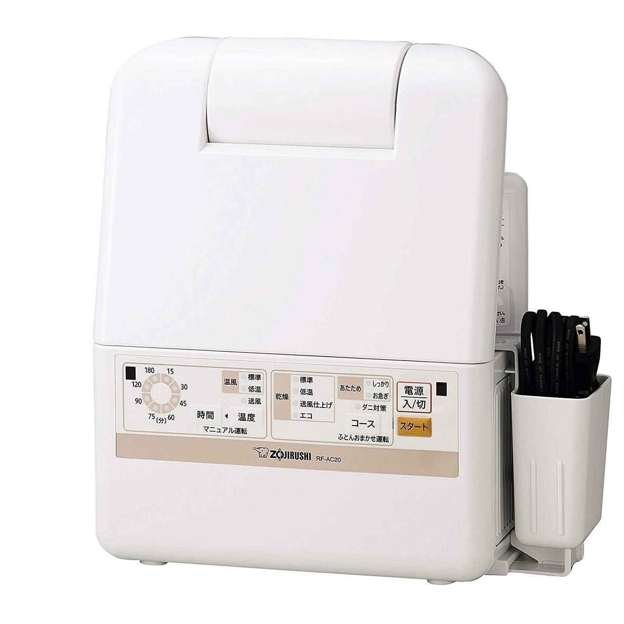 象印スマートドライRF-AC20ふとん乾燥機